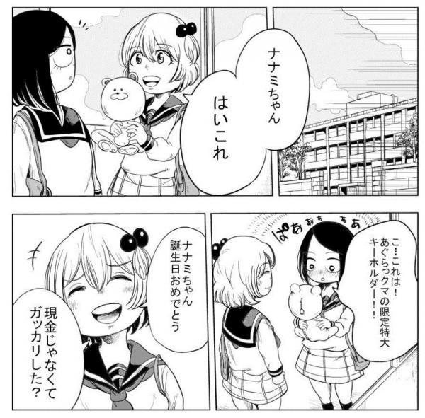 「ナナメにナナミちゃん」(7)