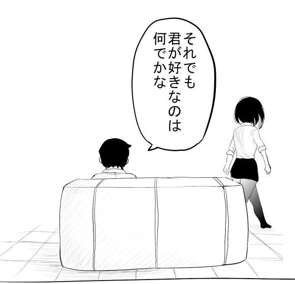 「それでも君が好き」(8)