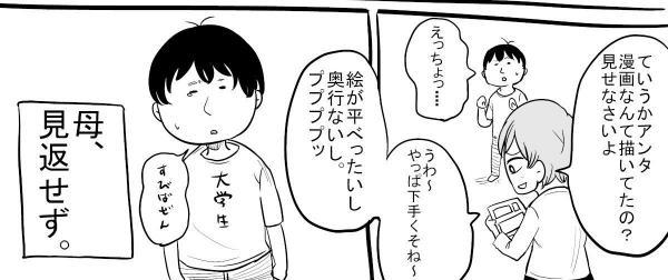 「ウチの母ちゃん」(8)