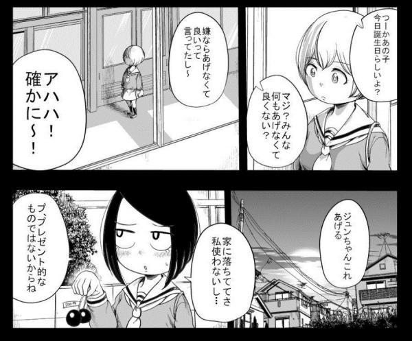 「ナナメにナナミちゃん」(5)