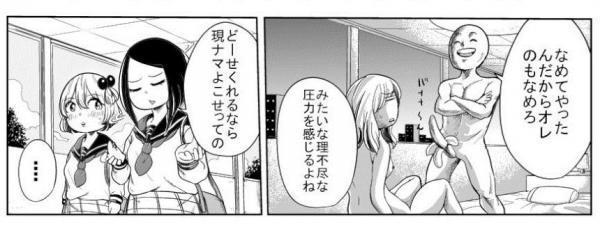 「ナナメにナナミちゃん」(2)
