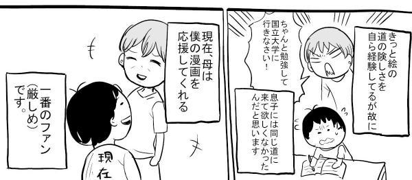 「ウチの母ちゃん」(10)
