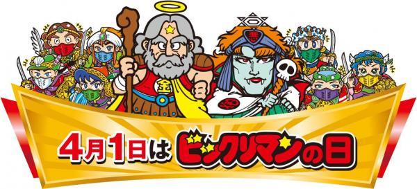 2015年から日本記念日協会は4月1日を「ビックリマンの日」に認定
