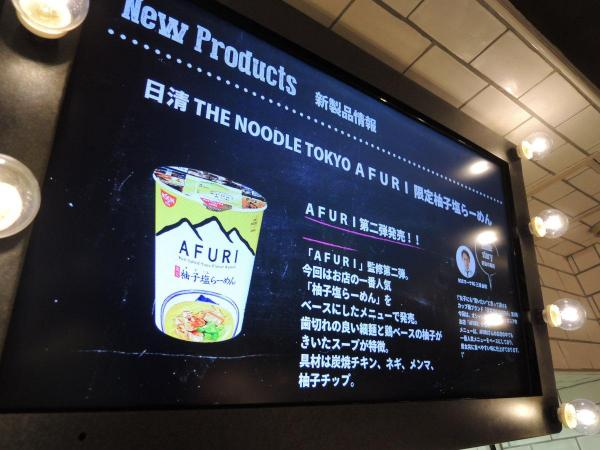 新製品情報が表示された掲示番