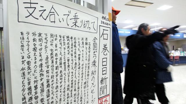 市役所に張り出された「石巻日日新聞」=2011年3月18日、宮城県石巻市