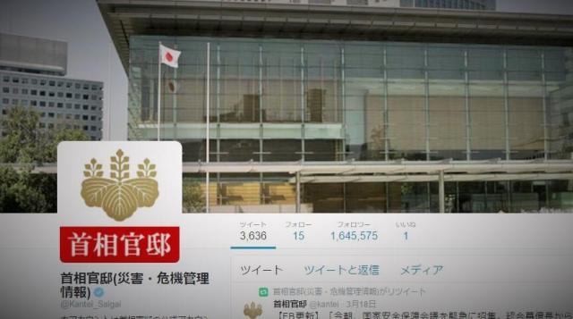 首相官邸(災害・危機管理情報)ツイッター。2011年3月に開設された