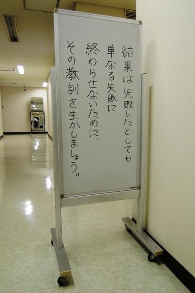 赤城乳業の廊下に書かれた教訓