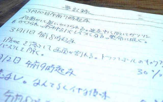 夢日記をつけたノート