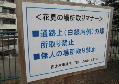 花見の場所取りマナーを記している掃部山公園の看板=横浜市
