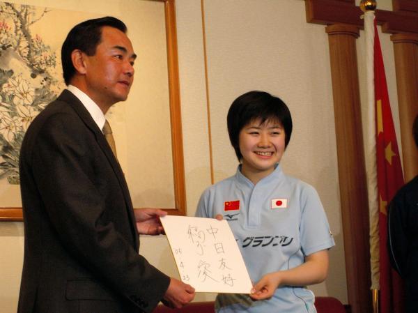 【2005年4月22日】中国大使館を訪れ王毅大使に色紙を手渡す福原愛選手(右)
