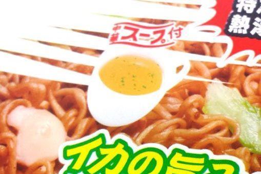 やきそば弁当といえば中華スープ