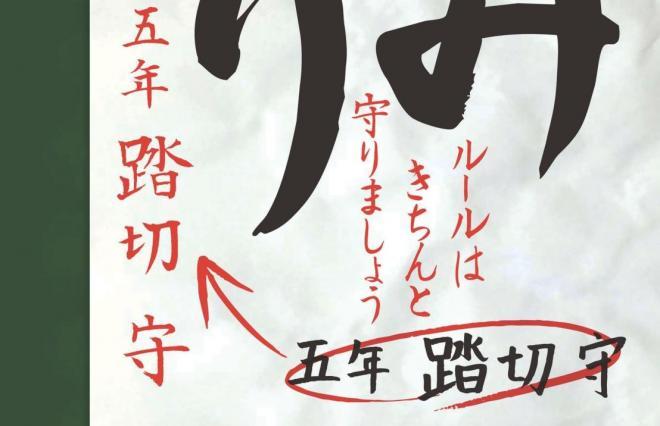 通常の左側に縦書きではなく、下に横書きで書かれているため、「ルールはきちんと守りましょう」と注意されている