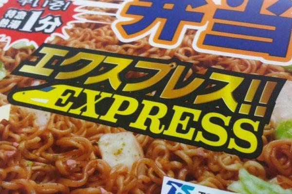 「やきそば弁当 エクスプレス」のパッケージ。列車のシルエットとエクスプレスの文字