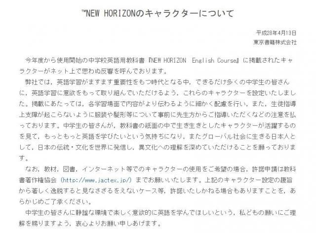 東京書籍が発表した公式見解=同社ホームページから