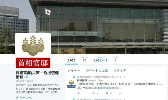首相官邸(災害・危機管理情報)ツイッターでは、各省庁の対応をツイートしている