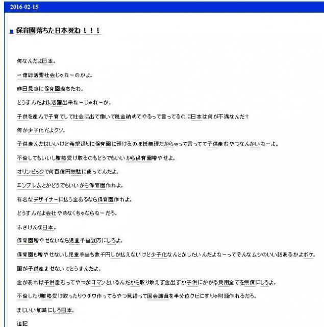 「保育園落ちた日本死ね!!!」と題した書き込みが話題になったブログ