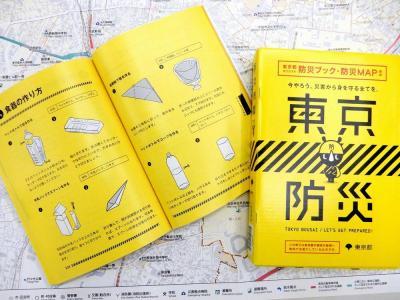 無料で公開されている『東京防災』