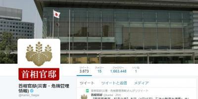 各省庁の災害対応をツイートしている首相官邸(災害・危機管理情報)ツイッター