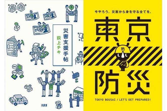 木楽舎が無料で公開した荻上チキさんの『災害支援手帖』(左)。3月に出版した新刊の無料公開を決断。『東京防災』(右)は、電子書籍版も無料で公開中
