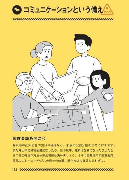 東京防災から「コミュニケーションという備え」
