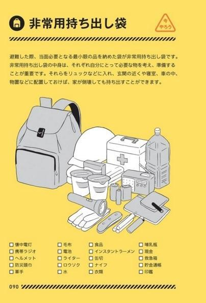 東京防災から「非常用持ち出し袋」