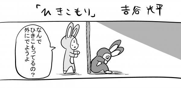 「ひきこもり」(1)