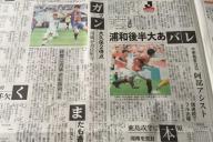 17日付愛媛新聞のスポーツ面=デニー・ジョップさん提供