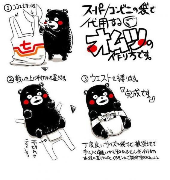 明石市の熊野紀彦さんが描いたくまモンのイラスト=熊野さん提供©2010熊本県くまモン