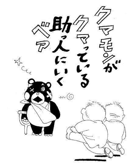 漫画家の森田拳次さんが描いたくまモンの絵。後ろ向きに描いたのは、自身とちばてつやさんだという=森田さん提供©2010熊本県くまモン