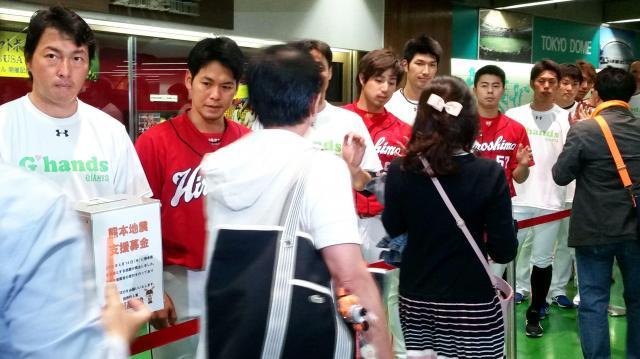 「熊本地震支援募金」に協力する巨人の長野選手(左)、広島の小窪選手(左から2人目)ら