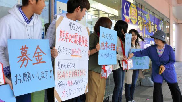 募金を呼びかける熊本の大学生ら=2016年4月20日、宮崎市
