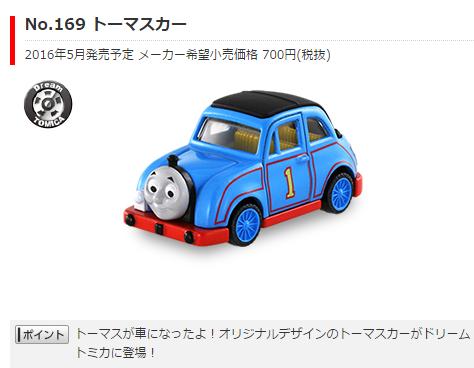 「トーマスが車になったよ!」とPRしている公式サイト