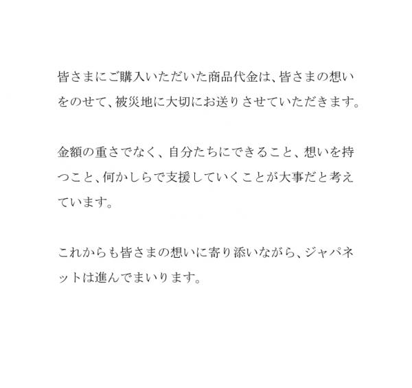 テレビ東京の番組で高田明さんが話した内容