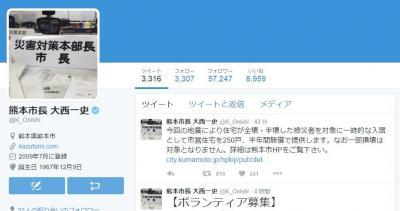 地震への対応を発信し続ける大西一史・熊本市長のツイッター