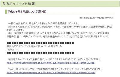 熊本県災害ボランティアセンターは、各自治体の募集案内や注意点を掲載している