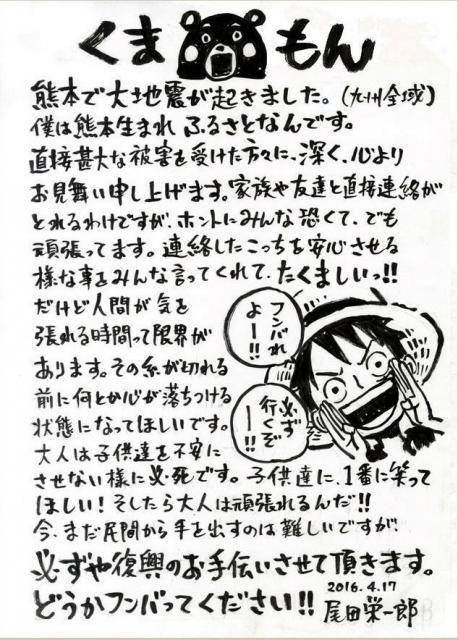 ワンピースの公認サイトに掲載された尾田栄一郎さんのメッセージ=©尾田栄一郎/集英社
