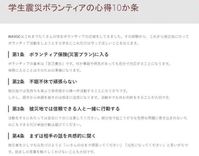 早稲田大学のホームページに掲載された「学生災害支援ボランティアの心得10か条」