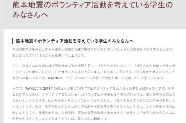 早稲田大学のホームページに掲載された「熊本地震のボランティア活動を考えている学生のみなさんへ」