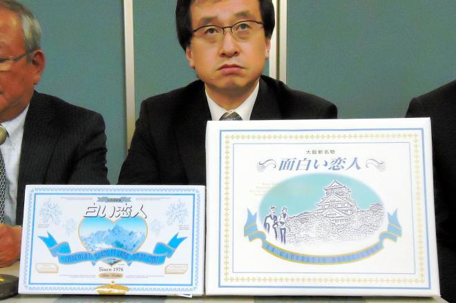 石屋製菓が記者会見で並べた「白い恋人」(左)と「面白い恋人」=2011年11月、札幌市