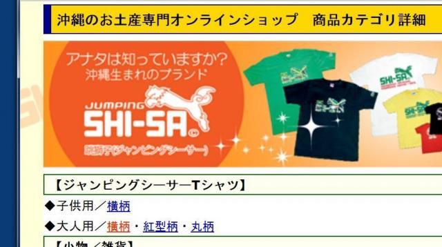 「SHI-SA」商品を扱う土産物業者の通販ページ。「沖縄生まれのブランド」とうたってはいますが……