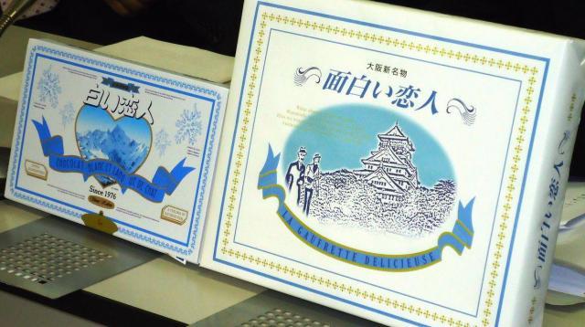 「白い恋人」(左)と「面白い恋人」=2011年11月、札幌市