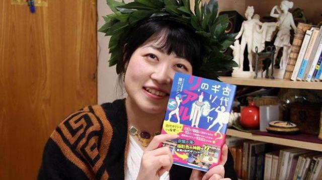 著書『古代ギリシャのリアル』(実業之日本社)を手にする藤村シシンさん