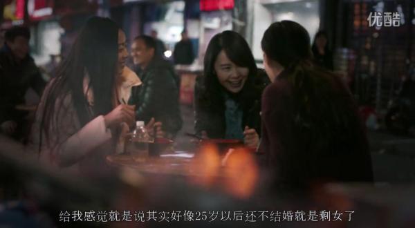 中国で配信された「SKⅡ」のネットCM「彼女は最終的にお見合いコーナーに行った」(她最后去了相亲角)。独身同士で食事を楽しむ女性たち