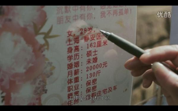 中国で配信された「SKⅡ」のネットCM「彼女は最終的にお見合いコーナーに行った」(她最后去了相亲角)。上海人民広場のお見合いコーナーでは、結婚を希望する人の身長などが公開されている
