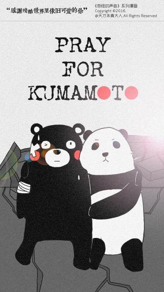 がれきの中でパンダが傷ついたくまモンを支える漫画=天才朱青大人さん提供