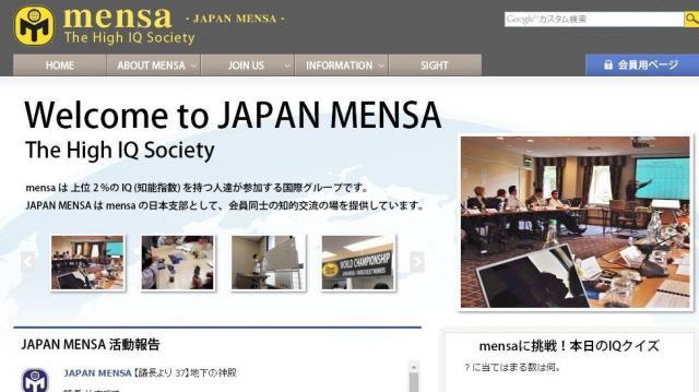 「MENSA」のサイト。会員用のボタンが気になる…
