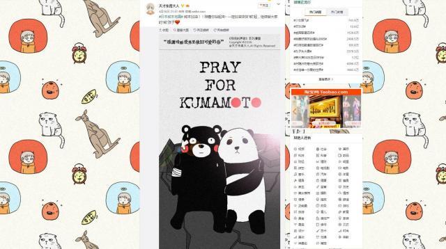 ネット上で流行っているパンダとくまモンの漫画