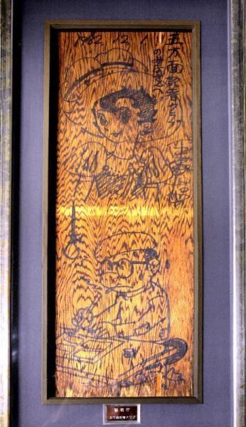 手塚治虫さんがトキワ荘の天井から取り外した板に描いた「リボンの騎士」と自画像