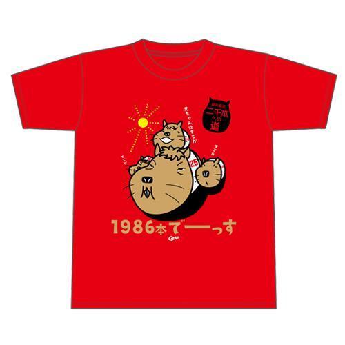 二千本への道Tシャツ(14)