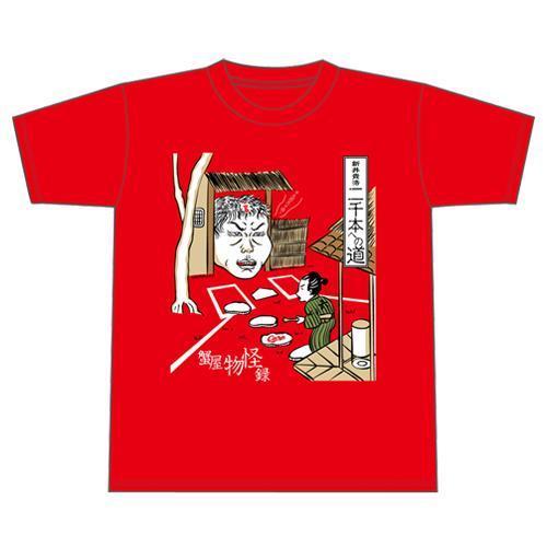 二千本への道Tシャツ(6)